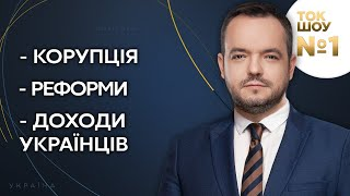 ТОК-ШОУ №1 Василя Голованова – 5 травня
