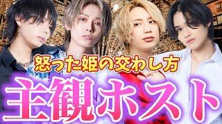 【主観ホスト】歌舞伎町人気ホストの怒った姫のなだめ方を公開!!