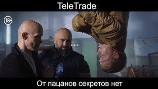 ТелеТрейд  - от пацанов секретов нет !  (Телетрейд ч.1)