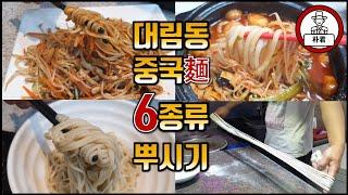 대림동에서 중국  면요리 6종류 뿌시고 왔습니다 미씨엔…