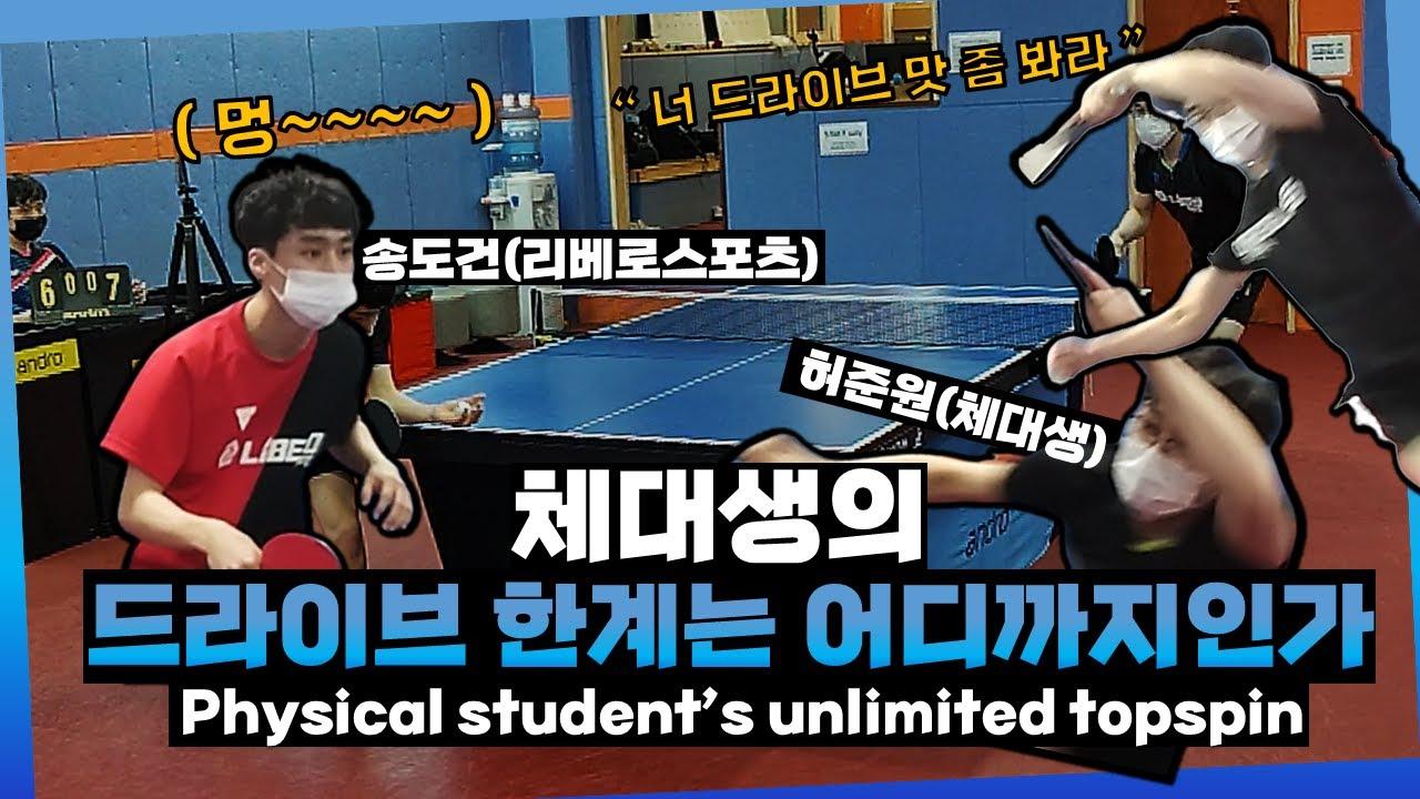 [진지한경기영상] 허준원(체대생오픈4부) VS 송도건(리베로스포츠오픈4부) 체대생의 드라이브 한계는 어디까지 인가.Physical student's unlimited topspin
