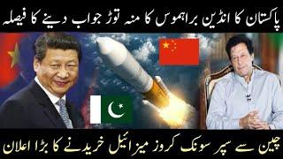 Pakistan Ny China Sy Bara Hathyar Lenay ka Faisla Kr Liya..!!