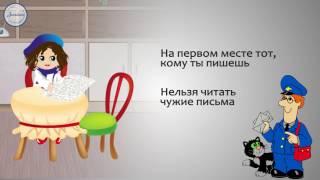 Русский 2 Азбука вежливости  Как писать письмо