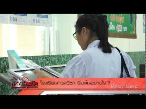 คุยกับเซียน # โรงเรียนกวดวิชา เริ่มต้นอย่างไร? ธุรกิจเติบโตยั่งยืน จาก Enconcept