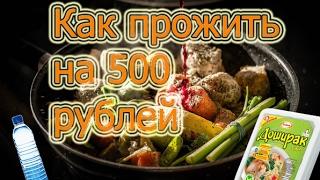 Как прожить на 500 рублей?