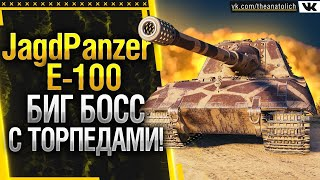 JagdPanzer E-100 БИГ БОСС С ТОРПЕДАМИ! * Стрим World Of Tanks