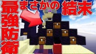 【Minecraft】黒曜石×チェストの最強防衛でまさかの悲しい結末が…エッグウォーズ実況プレイ!
