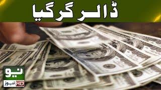 Dollar slips on stock losses | Neo News | 12 October 2018