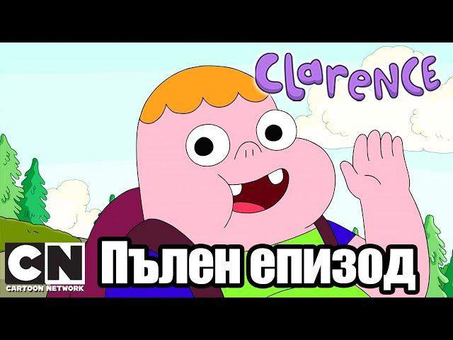 Кларънс | Един не лош ден навън с момиче (Пълен епизод ) | Cartoon Network