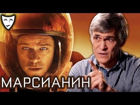 Деконструкция – Марсианин (рассказывает Владимир Сурдин)