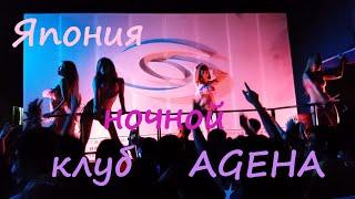 Япония, Ночной клуб Ageha, Один из лучших клубов Японии. Развлечения в Японии. Ночь Бикини.