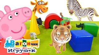 СВИНКА ПЕППА: учим животных Видео для малышей