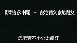 陳詠桐   說散就散 2018中國好聲音