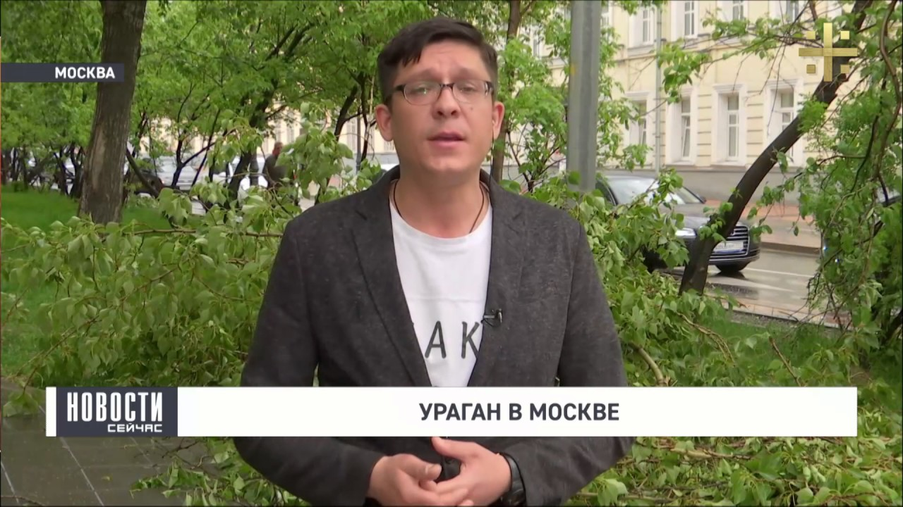 Ураган в Москве (репортаж Ивана Колесникова)