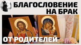 Благословение на брак от родителей. о.Максим Каскун