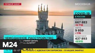 Открытие российских границ отложено до 1 августа - Москва 24