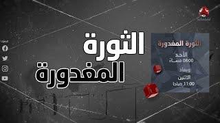بروم الفلم الوثائقي | الثورة المغدورة