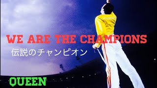 Baixar We are the champions/ Queen 和訳