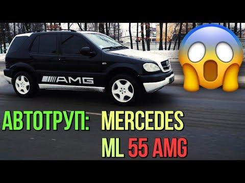 АВТОТРУП: Mercedes w163 ML 55 AMG - рисковать или нет?