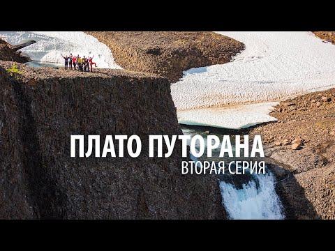 ПЛАТО ПУТОРАНА. Серия 2
