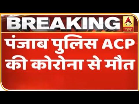 Ludhiana: Punjab पुलिस के ACP की कोरोना से मौत | ABP News Hindi