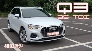 더 뉴 아우디 Q3 35 TDI 프리미엄 시승기(The New Audi Q3 35 TDI Premium test drive)
