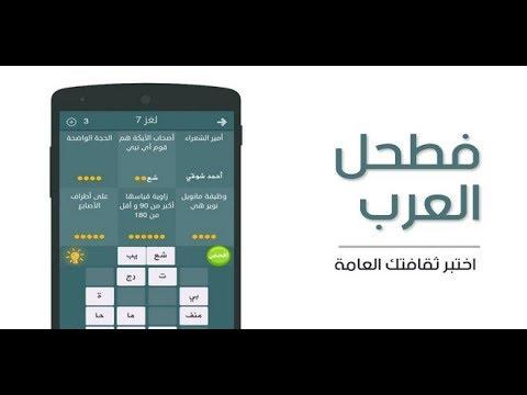 حل لعبة فطحل العرب المجموعة 7 كاملة من اللغز 121 الى 140