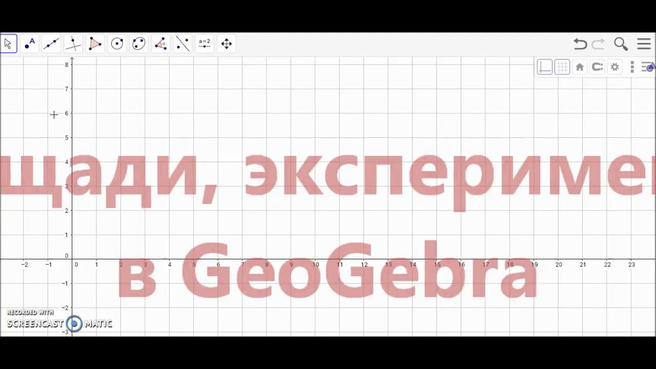 Площади, эксперименты в GeoGebra
