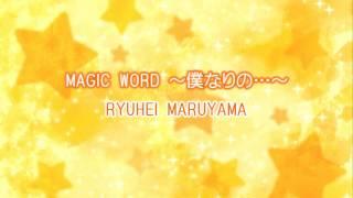 丸山隆平【MAGIC WORD~僕なりの...~】歌わせて頂きました。