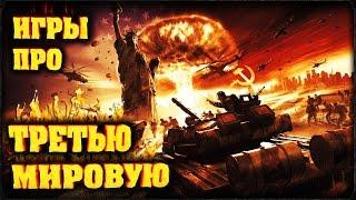ТОП 10 Лучших ИГР о Третей Мировой!