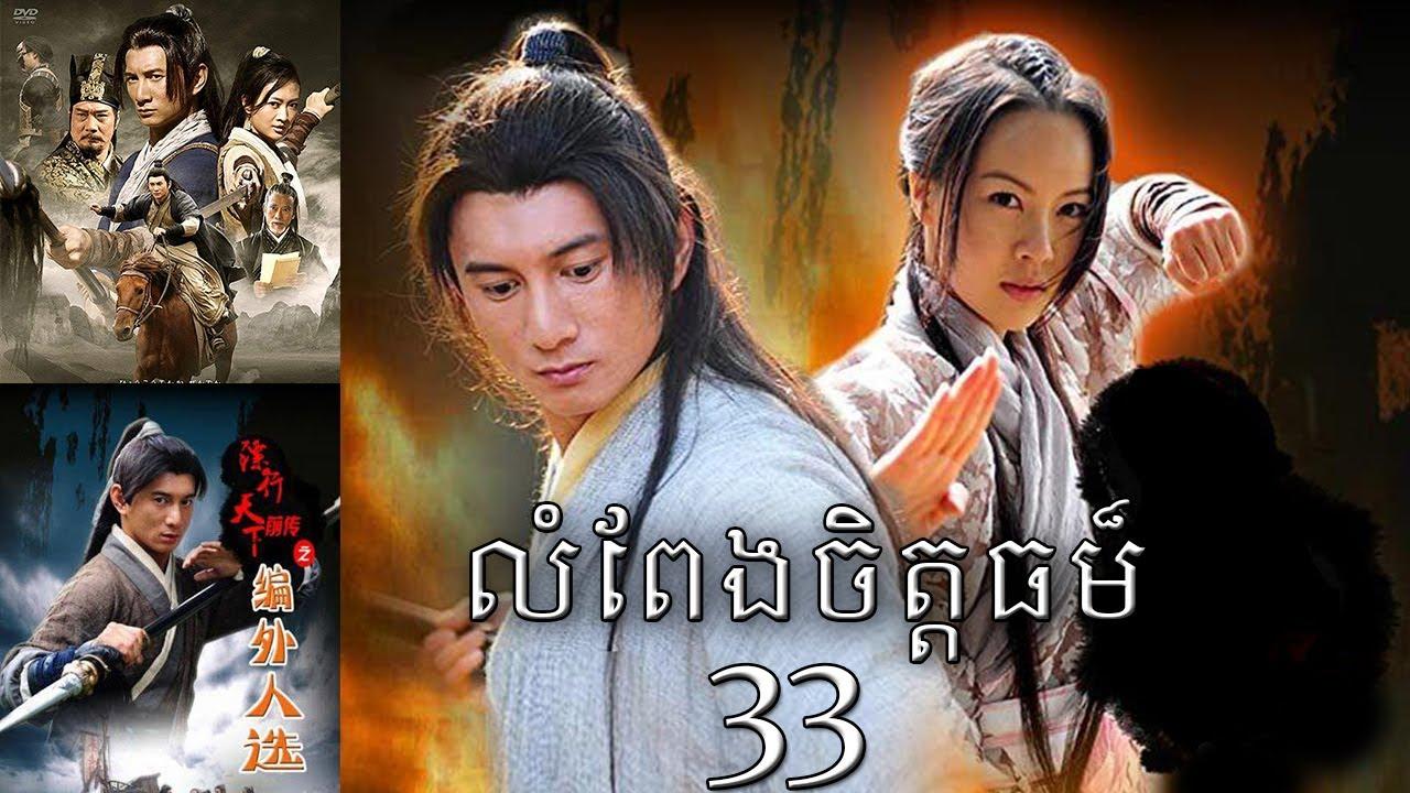 លំពែងចិត្តធម៏ 33 | រឿងភាគចិន និយាយខ្មែរ (Lom Peng Chet Thor)