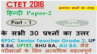 CTET 2016 ctet hindi paper 2 part - 1 solution hindi 1 best hindi vyakaran hindi grammar