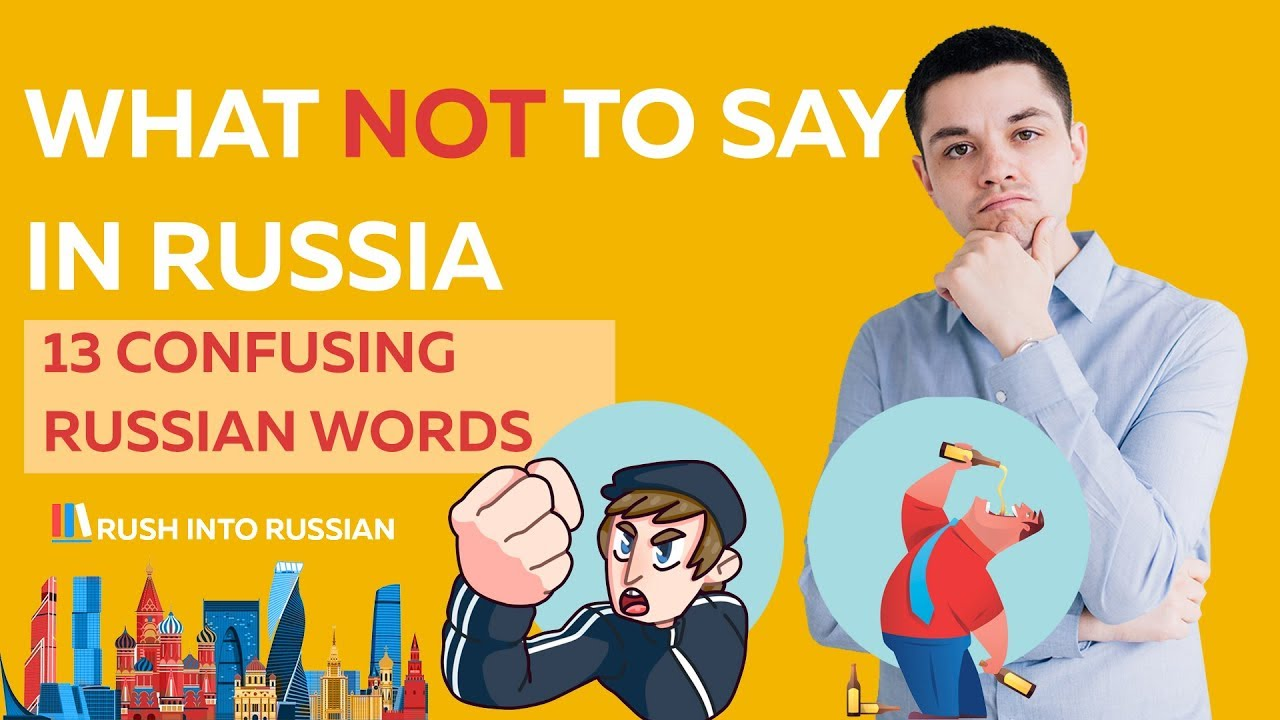 What Not to Say in Russia | 13 Confusing Russian Words (русский глазами  американца)