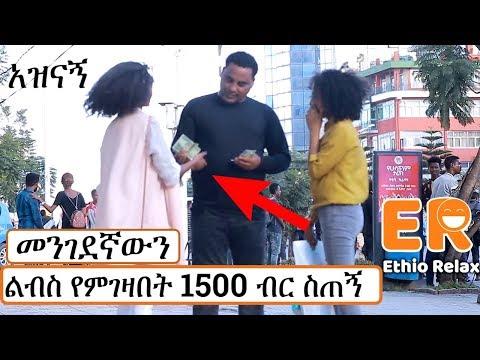 Ethiopian Prank| መንገደኞችን ልብስ የምገዛበት 1500 ብር ስጡኝ | Ethiopian Comedy | Ethio Relax | Amharic | Drama