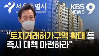 아파트값 급등 조짐에 서울시 토지거래허가구역 추가 지정…