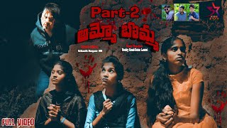#5starlaxmi #Horrorvideos Ammo bomma-2 full video//5star laxmi//horror videos