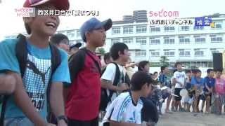 井口台夏まつり ふれあいチャンネル