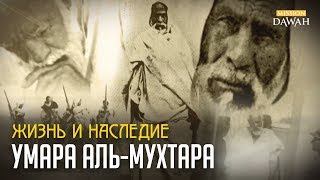 Жизнь и Наследие Умара аль-Мухтара (Омар Мухтар) | Лев пустыни