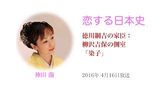 パーソナリティ:神田蘭(講談師) 放送:JFN(全国FM局) 2016年04月16...