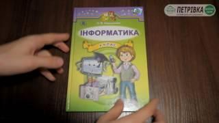 Підручник Інформатика 4 клас: Коршунова (нова програма 2015)