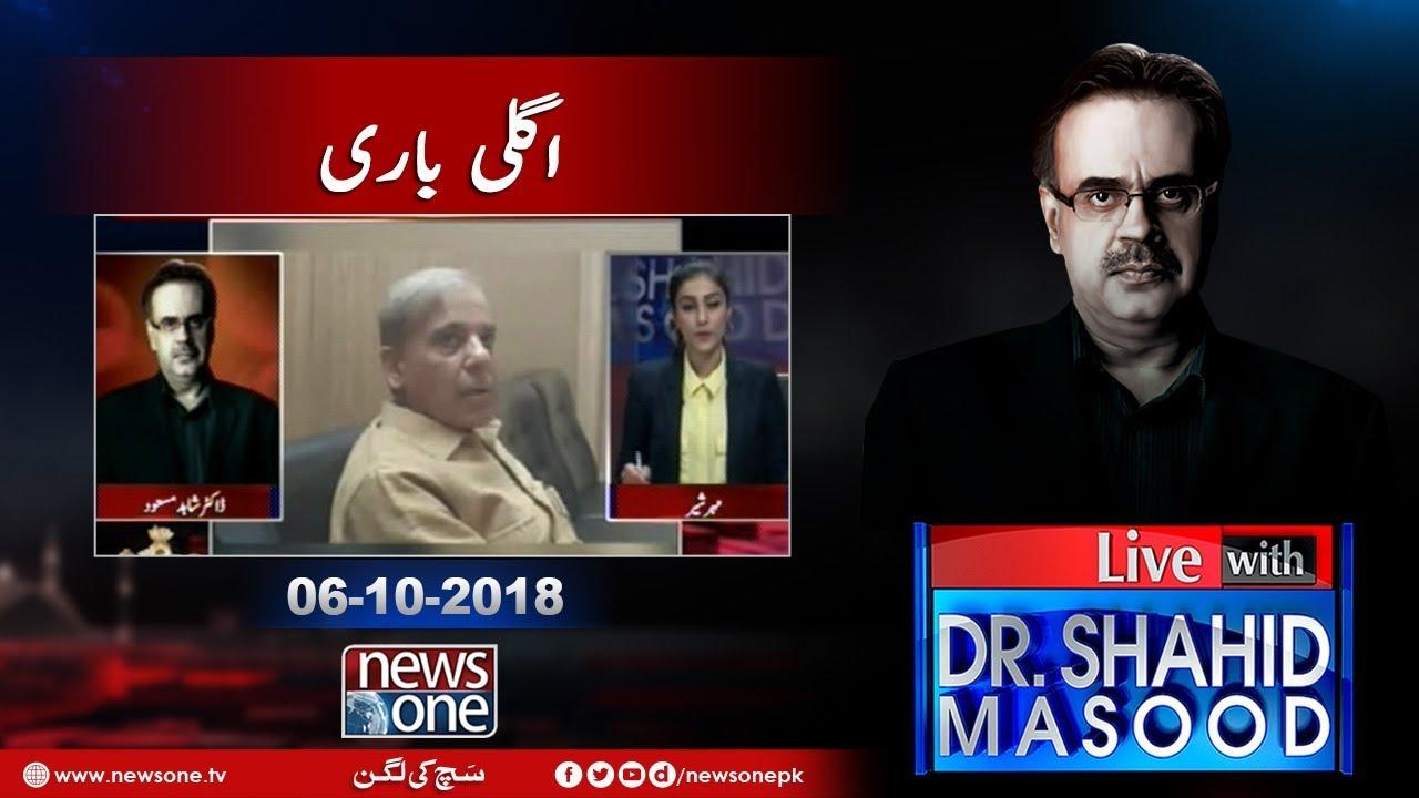 Live with Dr.Shahid Masood   6-October-2018   Shehbaz Sharif   NAB