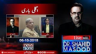 Live with Dr.Shahid Masood | 6-October-2018 | Shehbaz Sharif | NAB