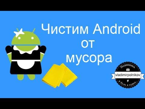скачать бесплатно программу для чистки андроида - фото 10