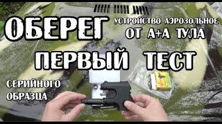 ОБЕРІГ від А+А - перший тест серійного зразка (відгуки про пістолеті/пристрої самооборони Оберіг)