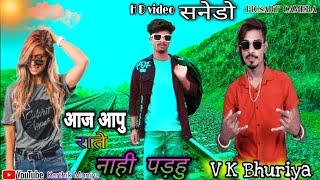 Sanedo // आज आपु राते नाही पड़हु।। singer. VK Bhuriya. actor Ganesh Muniya, Rahul buriya new song