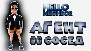 Агент 00СОСЕД Привет сосед Hello Neighbor Что прячет в подвале сосед Прохождение Hello Neighbor