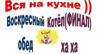 Паста аль форно / булочки / Помощь свёкров / Котёл финальный ))