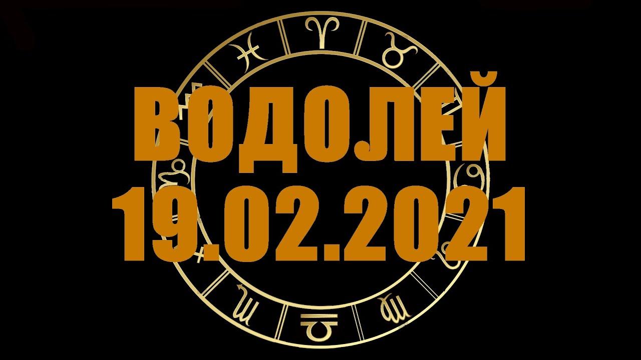 Гороскоп на 19.02.2021 ВОДОЛЕЙ