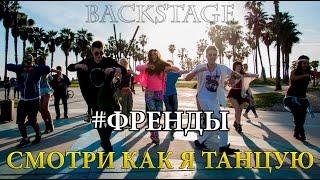 Клип о клипе Френды - Смотри как я танцую (Backstage)