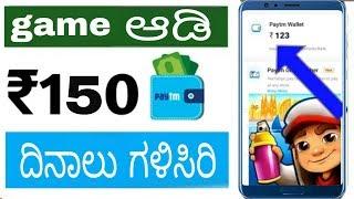 ಗೇಮ್ ಆಡಿ ದಿನಾಲು ₹150 ಹಣ ಗಳಿಸಬಹುದು ಹೇಗೆ ? play game win paytm cash || in kannada screenshot 3